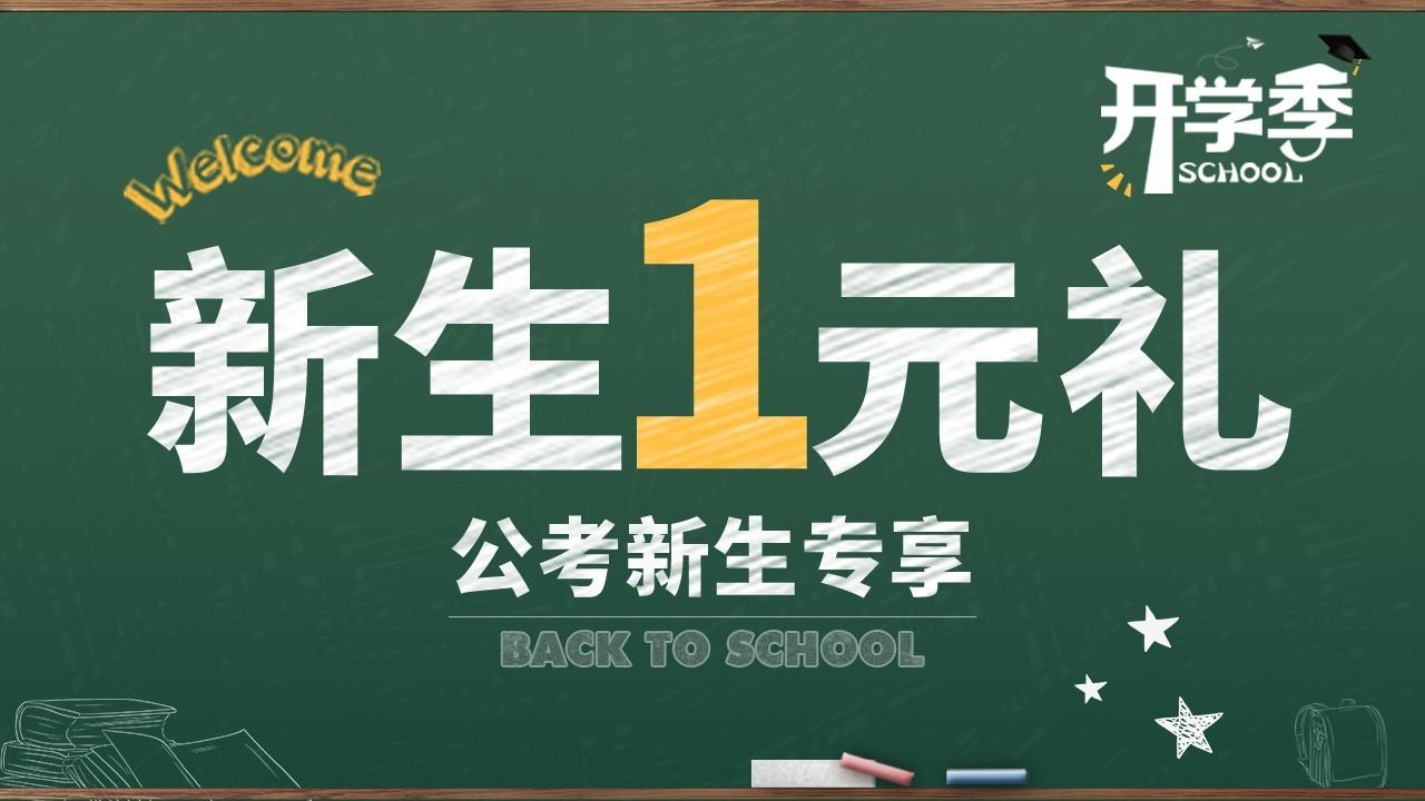 【新生礼】1元复习大礼包